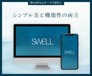 SWELLはWordPressテーマの最高傑作!過去に購入した3テーマと比較してみた